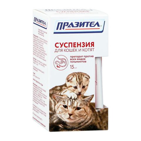 Празител суспензия для кошек и котят 15 мл