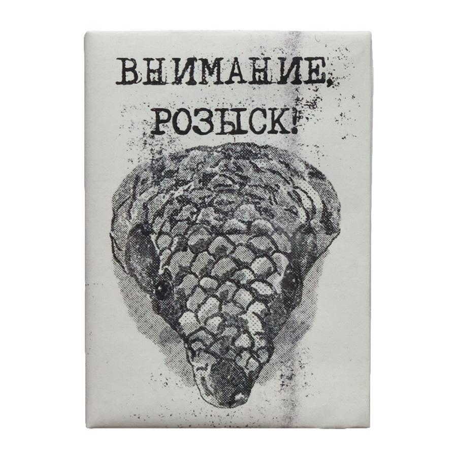 Панголин / обложка для паспорта
