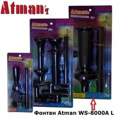 Насадки для фонтана Atman WS-8000A (L)