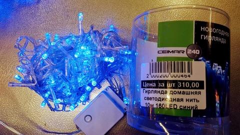 Гирлянда домашняя светодиодная нить 10м 160LED синий