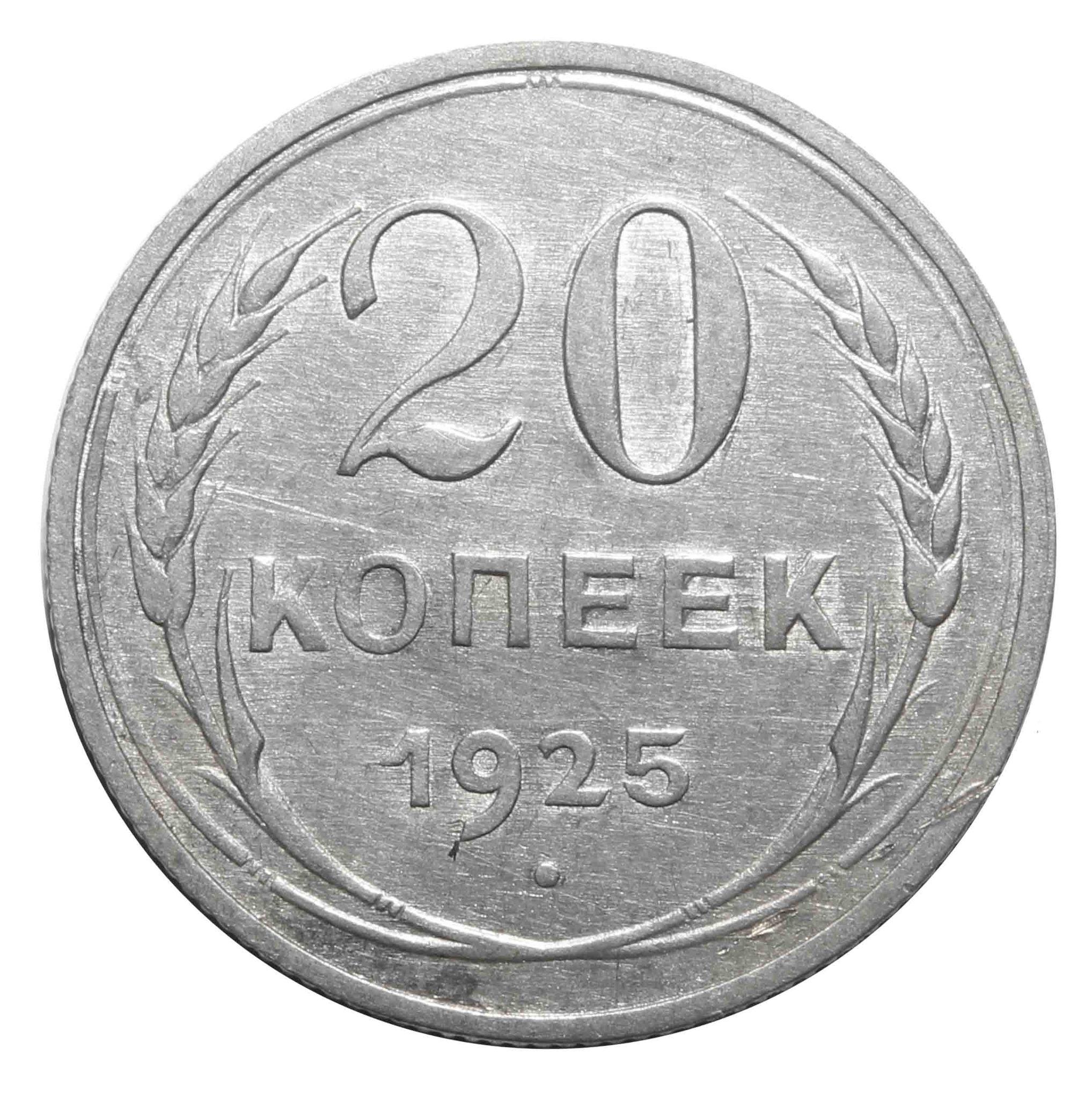 20 копеек 1925 года. СССР. XF