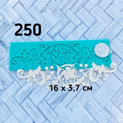 0250 Молд силиконовый Ажурный