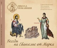 mp3 - Беседы на Евангелие от Марка