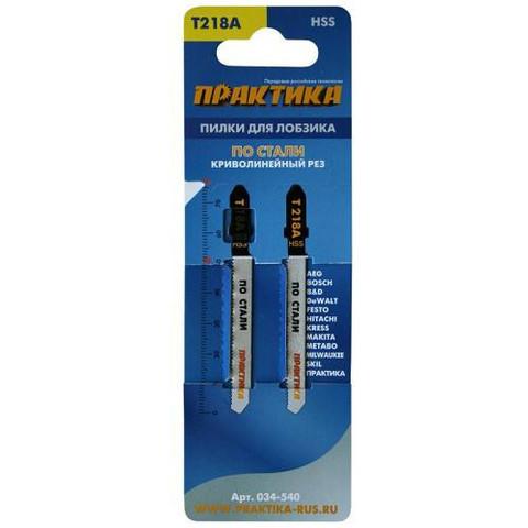Пилки для лобзика по стали ПРАКТИКА тип T218A 76 х 50 мм, криволинейный рез, HSS (2шт.) (034-540)