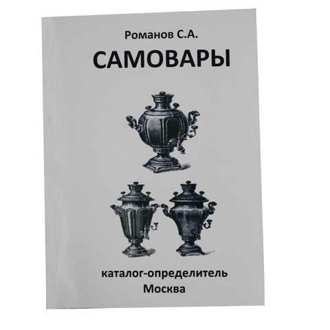 Каталог-определитель Самовары