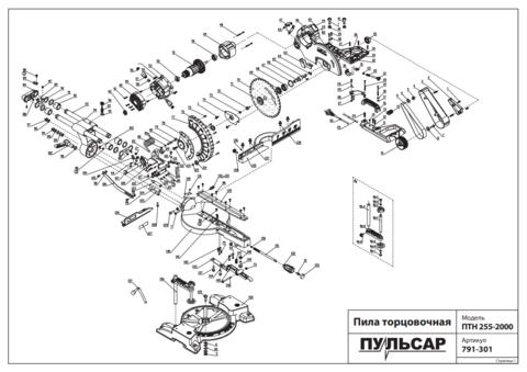 Вал ПУЛЬСАР ПТН 255-2000 фиксирующий  (791-301-151)