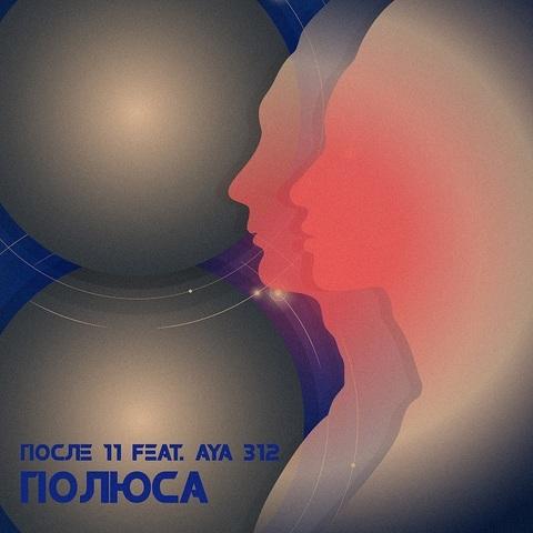 После 11 feat. Aya 312 – Полюса (Digital) (2021)
