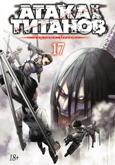 Атака на титанов. Том 17