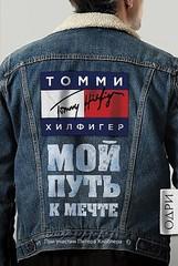 Томми Хилфигер. Мой путь к мечте.