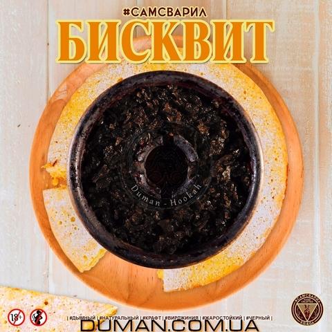 Табак СамСварил - Бисквит | Банка 100г