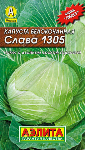 Капуста б/к Слава 1305 тип Лидер