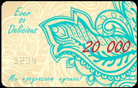 Подарочная карта на 20 000 рублей