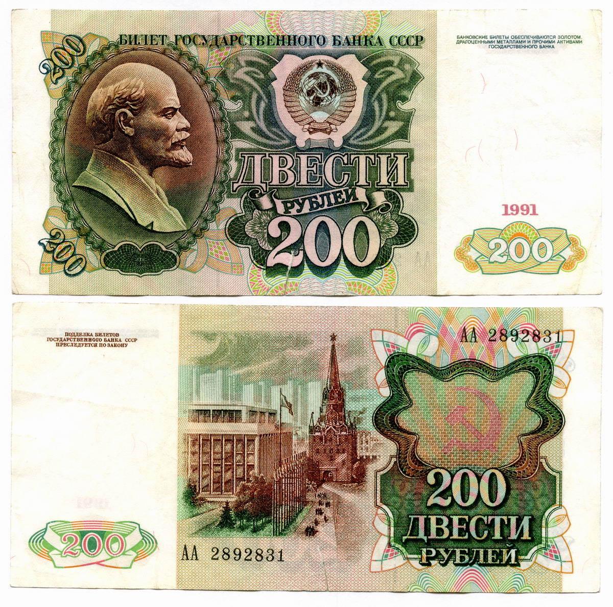 200 рублей 1991 (Серия АА) F-VF