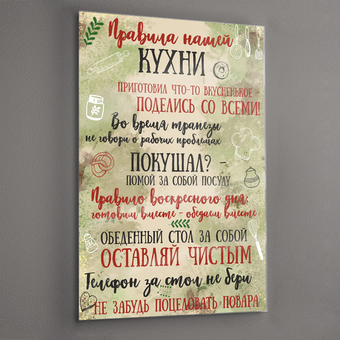 Картина на стекле для интерьера мотиватор Правила кухни 28х40 см/ Мотивирующий постер бежевый
