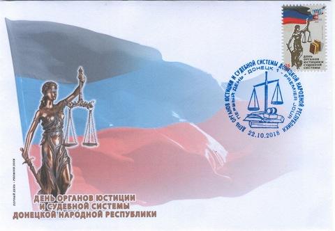 Почта ДНР (2018 10.22.) День органов юстиции и судебной системы-КПД