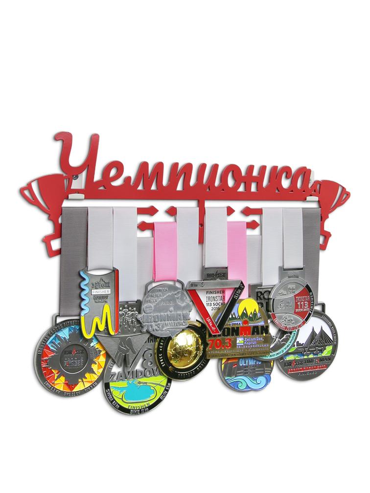 Медальница Чемпионка