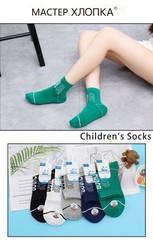 Носки для мальчиков  ( 10  пар) арт. DA503(р. 36-40)