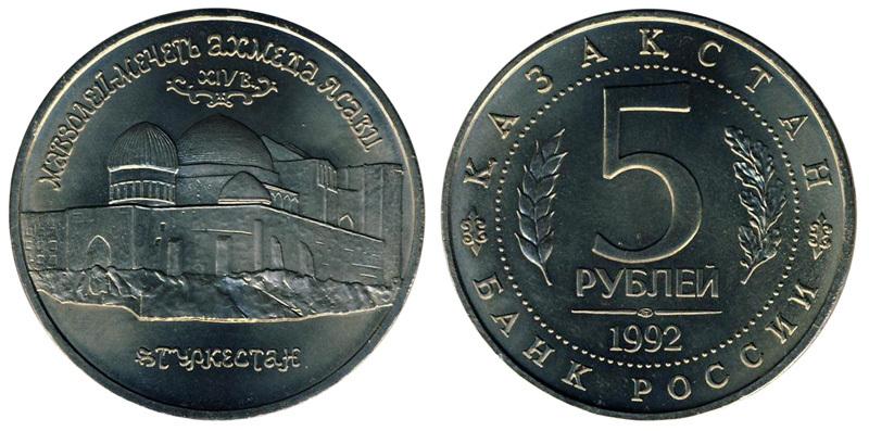 (ац) 5 рублей Мавзолей - мечеть Ахмеда Ясави в Туркестане 1992 год