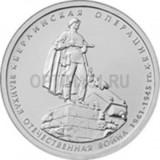 2014. 5 рублей. Берлинская операция
