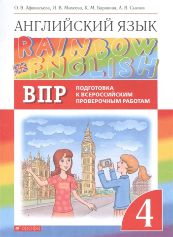 Афанасьева, Михеева, Баранова Rainbow English. 4 класс. Проверочные работы. Подготовка к ВПР