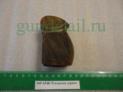 Рукоятка деревянная ПМ 10-зарядный, МР-654К