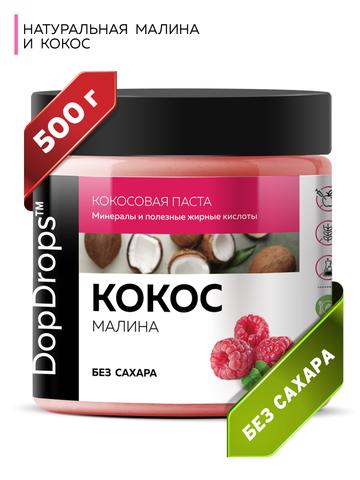 DopDrops(tm) Паста кокосовая с малиной. 500г