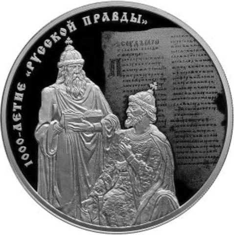 3 рубля. 1000-летие Русской Правды. 2016 год. PROOF