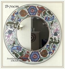 Зеркало интерьерное Д-70см