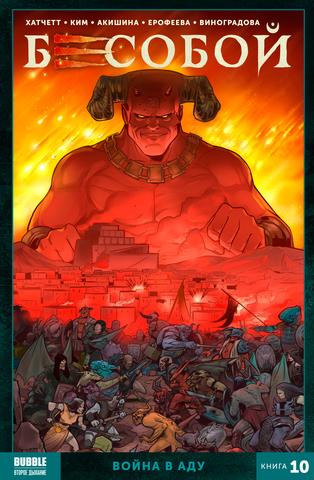 Бесобой Vol. 2. Том 10. Война в Аду