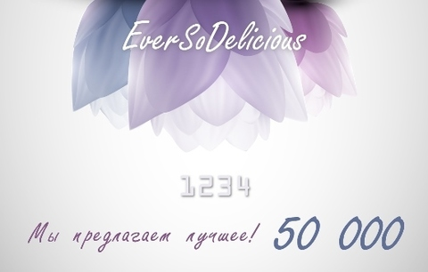 Подарочная карта на 50 000 рублей