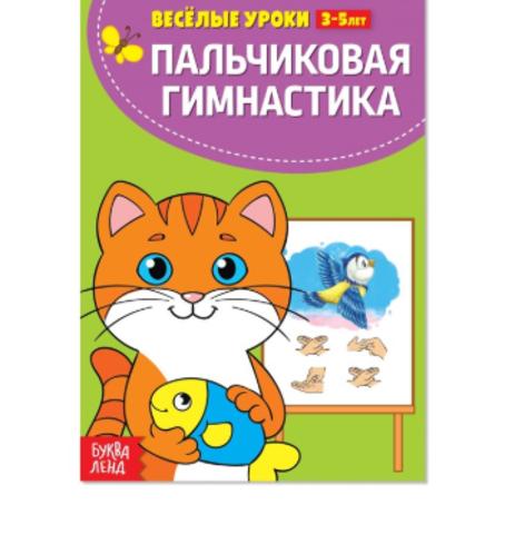 071-5087 Весёлые уроки «Пальчиковая гимнастика» 3-5 лет, 20 стр.