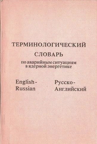 Терминологический словарь по аварийным ситуациям в ядерной энергетике. Англо-русский, Русско-английский