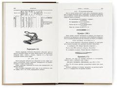 Репринт книги «Краткие сведения по типографскому делу» Петра Коломнина