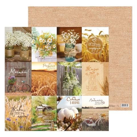 Бумага для скрапбукинга For you, 30.5 × 30.5 см, 180 г/м