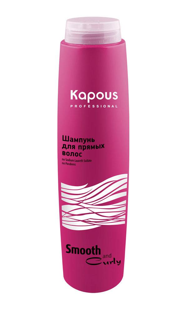 Шампунь для прямых волос Smooth and Curly Kapous Professional 300 мл
