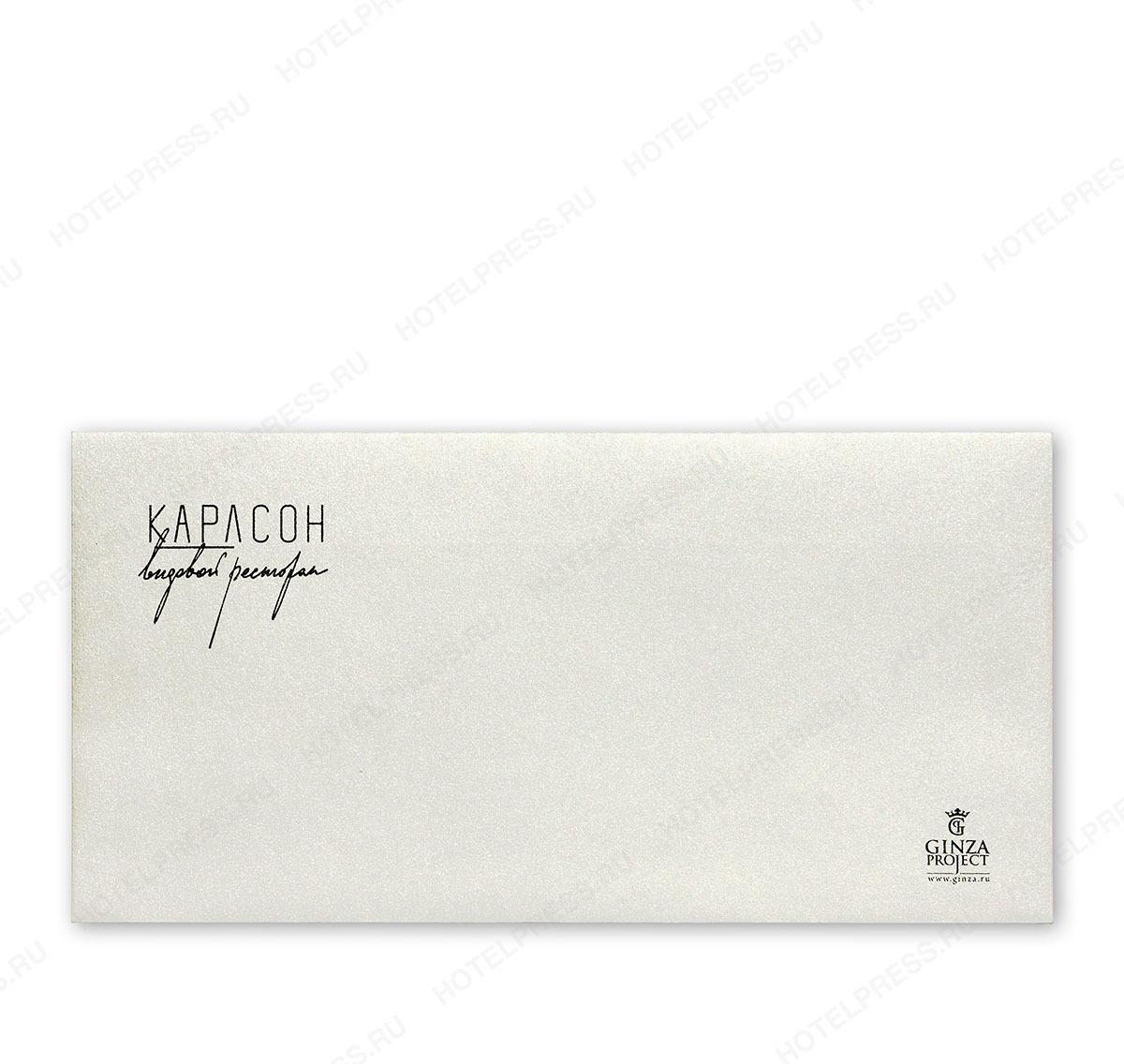 Евроконверт из дизайнерской бумаги ресторана КАРЛСОН