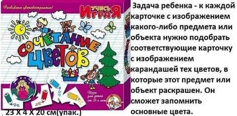 Игра Сочетание цветов арт. 00065 (м/г)