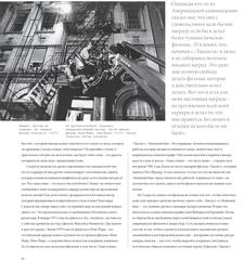 Энциклопедия Мартин Скорсезе. Главный «гангстер» Голливуда и его работы