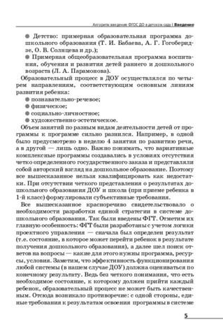 Алгоритм введения ФГОС ДО в детском саду. Слепцова И.Ф.