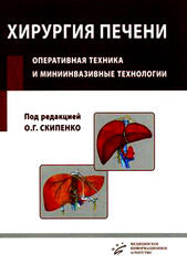 Хирургия печени. Оперативная техника и миниинвазивные технологии. Руководство