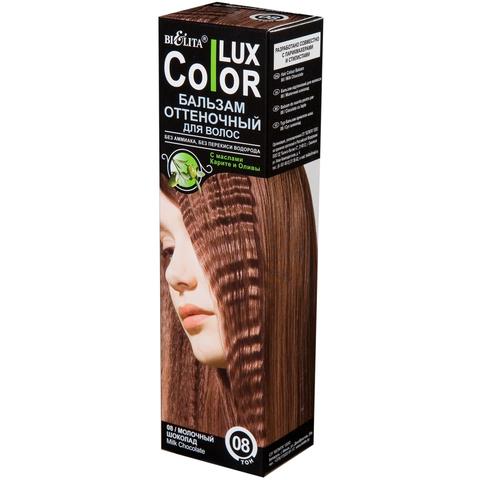 Белита COLOR LUX Бальзам оттеночный для волос тон 08 молочный шоколад 100мл
