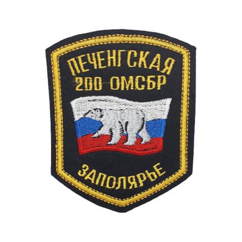 Шеврон вышит. Заполярье Печенгская 200 ОМСБР (5-уг.) ст/обр