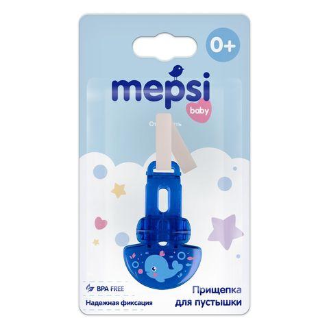 Прищепка-держатель для соски Mepsi