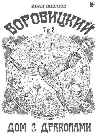 Боровицкий №7