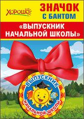 Значок с бантом 'Выпускник начальной школы'