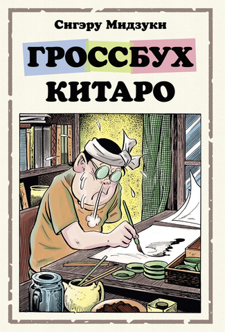 Гроссбух Китаро (ПРЕДЗАКАЗ!)