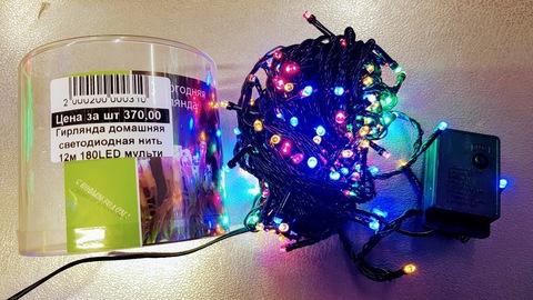 Гирлянда домашняя светодиодная нить 12м 180LED мульти