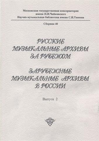 Русские музыкальные архивы за рубежом. Зарубежные музыкальные архивы в России.