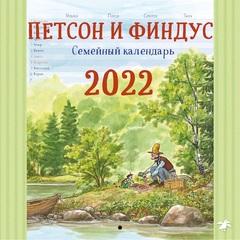 Петсон и Финдус. Семейный календарь 2022