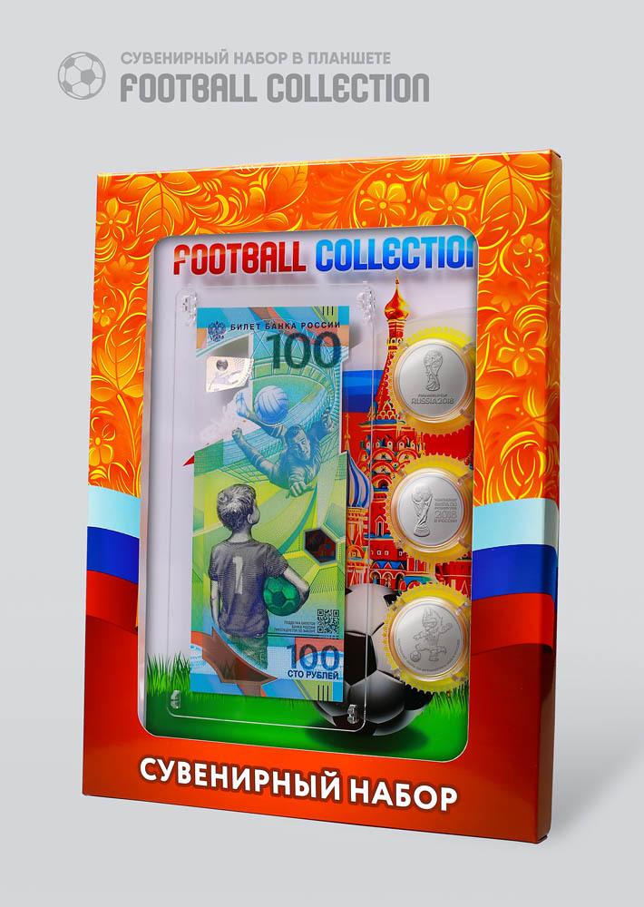 Планшет подарочный Футбол в России 2018 для 3 монет и банкноты 100 рублей (в подарочной коробке с капсулами) (пустой)